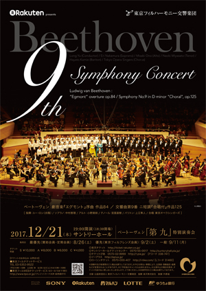 Beethoven 9th Symphony Concert