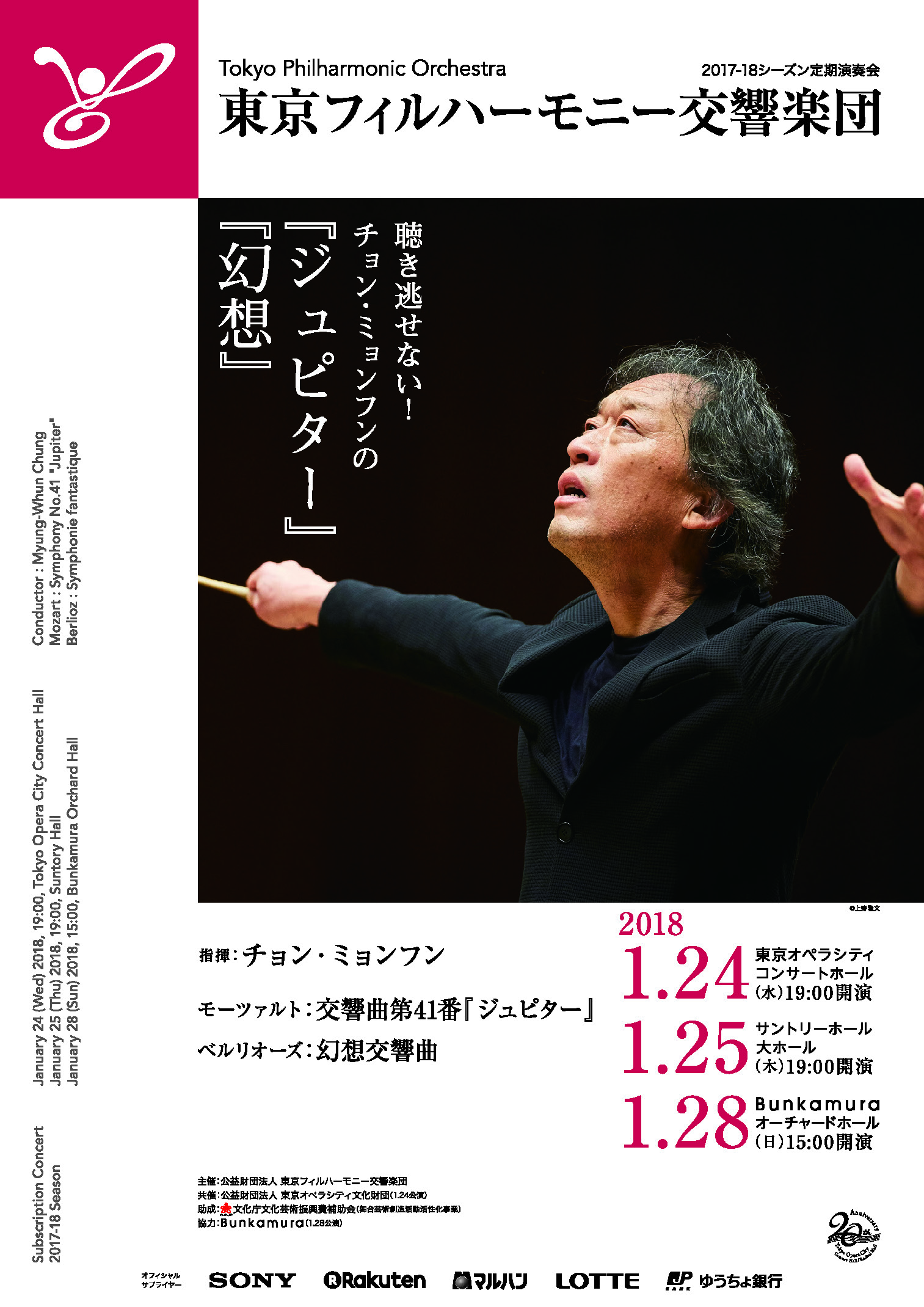 The 878th Subscription Concert in Bunkamura Orchard Hall