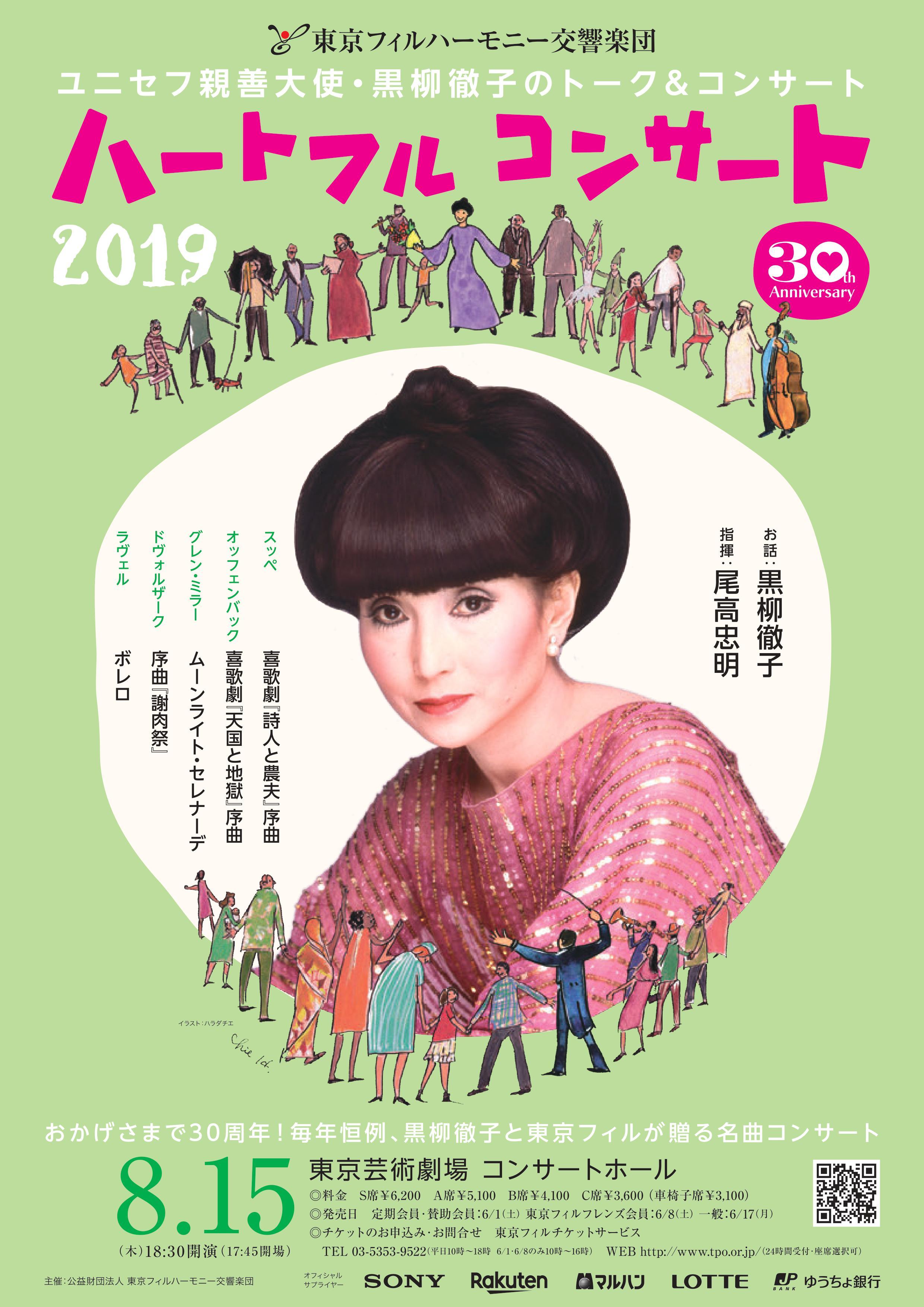 ハートフル コンサート2019 東京フィルハーモニー交響楽団 Tokyo