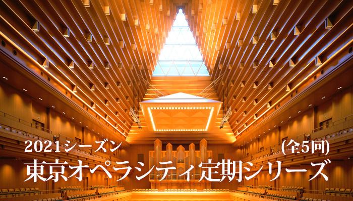 東京オペラシティ定期