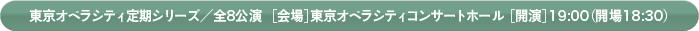 東京オペラシティ定期シリーズ/全8公演 [会場]東京オペラシティコンサートホール [開演]19:00(開場18:30)