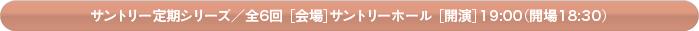 サントリー定期シリーズ/全6公演